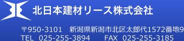 北日本建材リース株式会社 〒950-3101 新潟県新潟市北区太郎代1572番地9 TEL 025-255-3894 FAX 025-255-3185