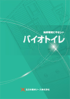2014_biotoilet