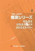 2014_kyoryo